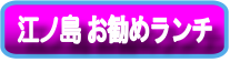 江ノ島ランチ