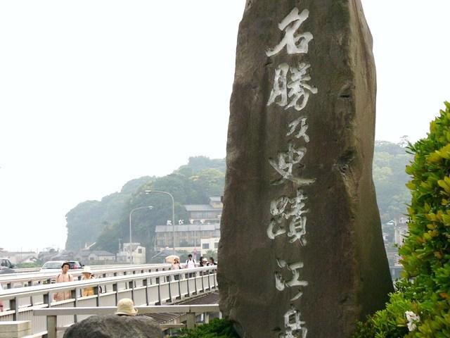 名勝史蹟江ノ島