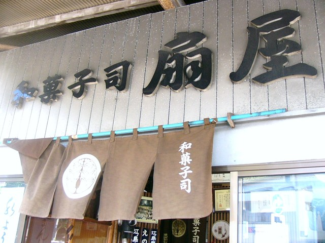創業は、江戸時代・天保年間(1830〜1847年)