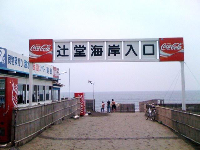 辻堂海岸入口
