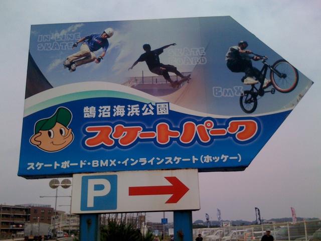 スケートパークの入り口