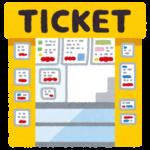 フクポン チケットの販売価格