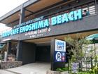 SANTO CAFE ENOSHIMA BEACH [江の島] [ランチ] [欧風料理]