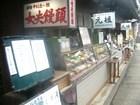 中村屋羊羹店 饅頭  [江の島] [おみやげ] [饅頭]