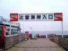 辻堂海岸 [辻堂] [ビーチ]