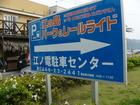 江ノ電駐車センター [江ノ島] [駐車場] [料金]