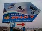 スケートパーク [鵠沼海岸] [スケート] [スケボー]