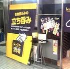 レッツゴー 酒場 [藤沢] [立ち飲み]